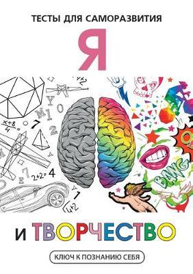 Я и творчество. Тесты для саморазвития - Ключ к познанию &#1089 (Paperback)