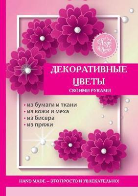 Dekorativnye Tsvety Svoimi Rukami (Paperback)