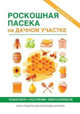 Roskoshnaya Paseka Na Dachnom Uchastke (Paperback)