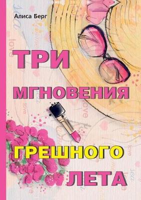 Tri Mgnoveniya Greshnogo Leta (Paperback)