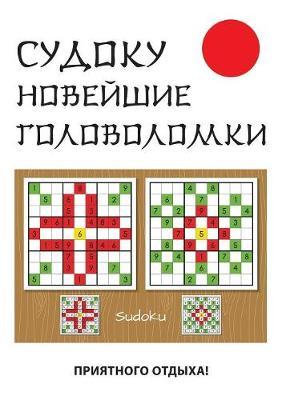 Sudoku. Novejshie Golovolomki (Paperback)