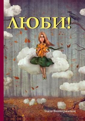 Lyubi! (Paperback)