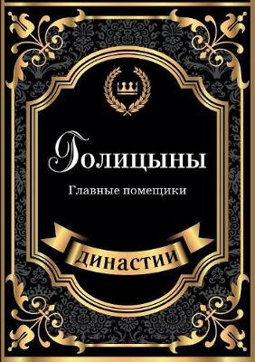 Golitsyny. Glavnye Pomeschiki (Paperback)