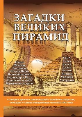 Zagadki Velikih Piramid (Paperback)
