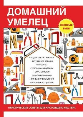 Домашний умелец (Paperback)
