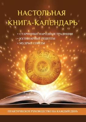 Nastolnaya Kniga-Kalendar. Prakticheskoe Rukovodstvo Na Kazhdyj Den (Paperback)