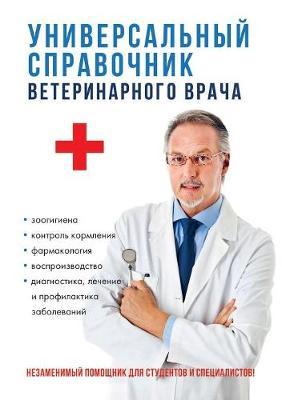 Универсальный справочник ветеринарного & (Paperback)