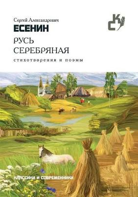 Rus serebryanaya (Paperback)