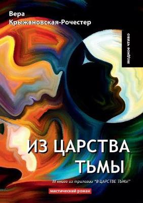Iz tsarstva tmy (Paperback)