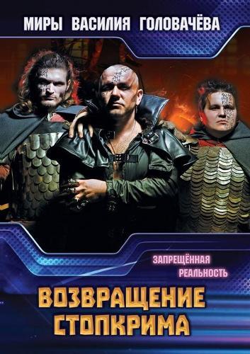 Возвращение Стопкрима - Миры Василия Гол (Paperback)