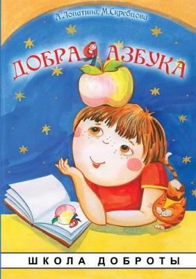 Добрая азбука - Школа доброты (Paperback)