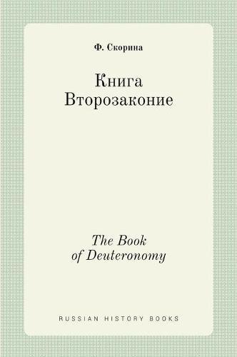 Книга Второзаконие. The Book of Deuteronomy - Russian History Books (Hardback)