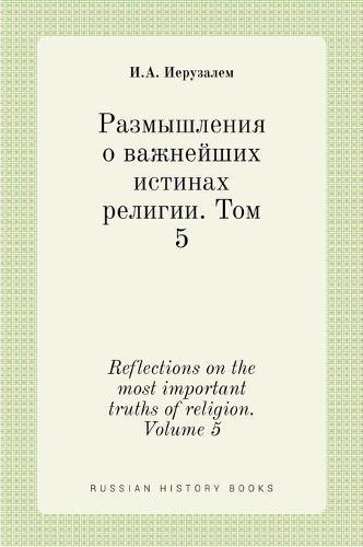 Размышления о важнейших истинах религии. &#105 - Russian History Books (Hardback)