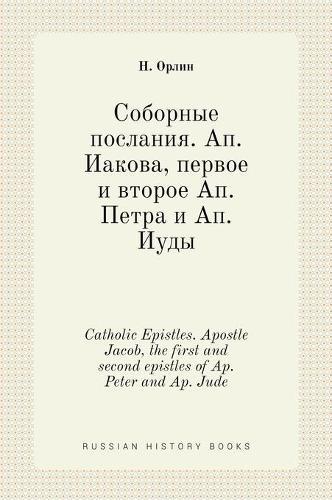 Соборные послания. Ап. Иакова, первое и втор&# - Russian History Books (Hardback)