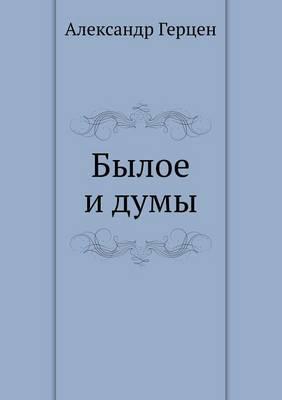 Былое и думы (Paperback)