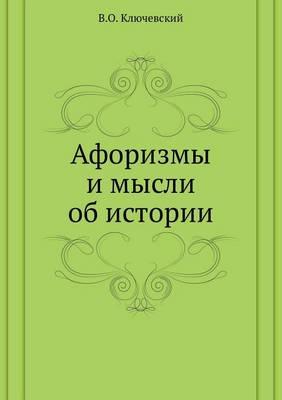 Афоризмы и мысли об истории (Paperback)