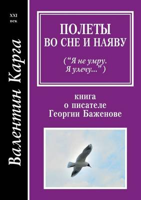 Flights in Dreams and in Reality (Paperback)