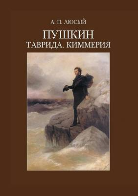 Пушкин. Таврида. Киммерия (Paperback)
