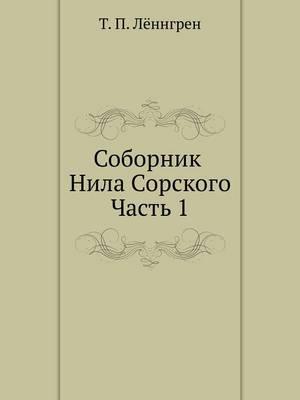 Соборник Нила Сорского: Часть 1 (Paperback)