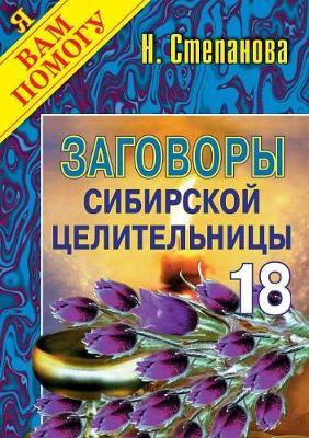 Заговоры сибирской целительницы - 18 (Paperback)