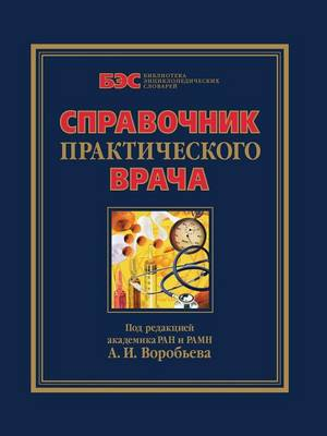 Справочник практического врача (Paperback)