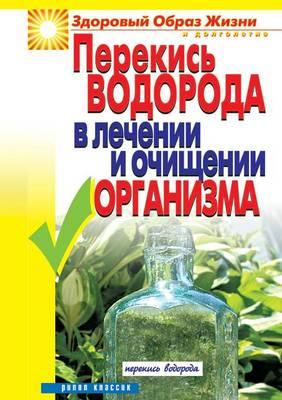 Перекись водорода в лечении и очищении ор&#107 (Paperback)