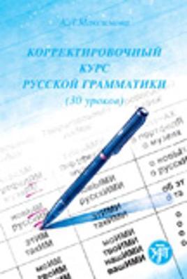 Corrective Course of Russian Grammar: Korrektirovochnyi kurs russkoi grammatiki (Paperback)