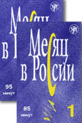 Audio-Tapes (2) (Paperback)