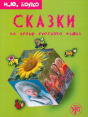 Russian Lessons Through Fairy Tales: Textbook + 2 CD