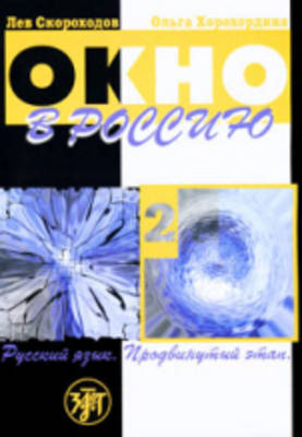 Book 2 (CD-Rom)