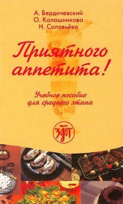 Priatnogo Appetita!: Priatnogo Appetita! (Paperback)