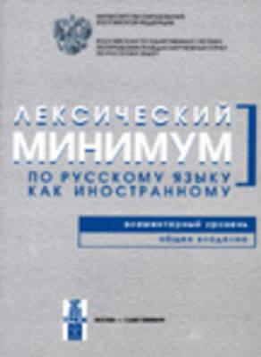 Lexical Minimum: Book A1 (Paperback)