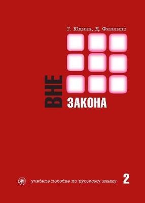 Outside the Law - Vne Zakona: Vne Zakona 2 (Paperback)