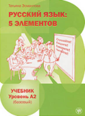 Textbook A2