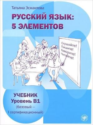 Textbook B1 + MP3 (Paperback)