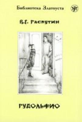 Zlatoust Library: Rudol'Fio (Paperback)