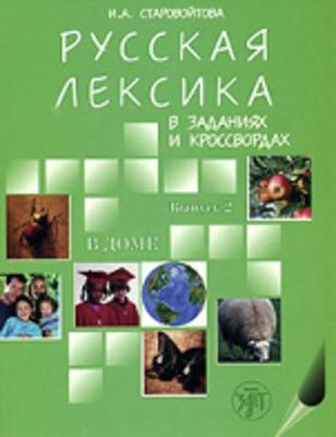 Russian Vocabulary in Exercises and Crosswords: Volume 2 - At Home (Paperback)