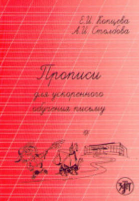 Exercises in Russian Script (Paperback)