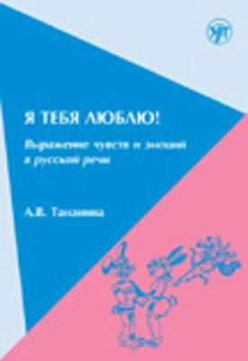 I Love You! The Expression of Feelings and Emotions in Russian Speech: I Love Yo (Paperback)