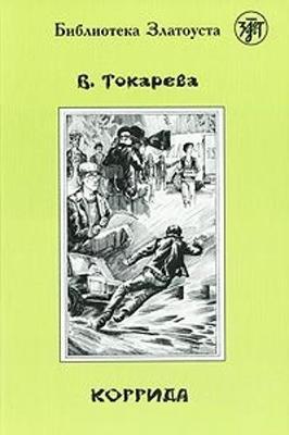 Zlatoust library: Korrida (2300 words) (Paperback)