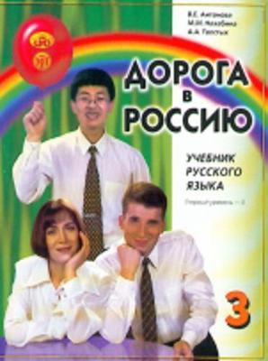 Textbook 3 (I) (Paperback)