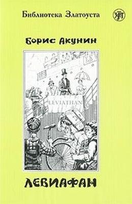 Zlatoust library: Leviafan (2300 words) (Paperback)