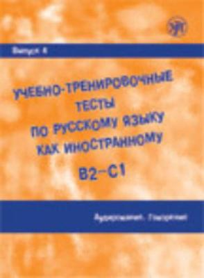 Academic Training Tests in Russian as a Foreign Language: Volume 4 Listening & Speaking