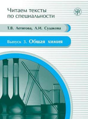 Chitaem teksty po spetsialnosti: Obshchaya khimiya. Uchebnoe posobie po yazyku s (Paperback)