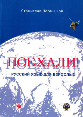 Let's Go! Poekhali!: Textbook 1 Russian edition (Paperback)