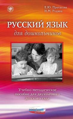 Russkij Iazyk Dlia Doshkol'nikov: Russkij Iazyk dlia doshkolnikov. Uchebno-metod (Paperback)