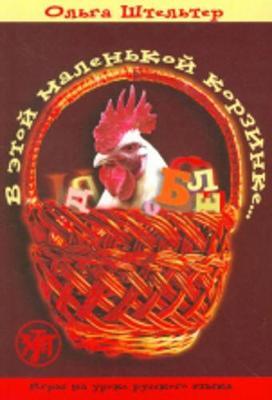 In This Little Basket - V Etoi Malenkoi Korzinke: Textbook 1 (Paperback)