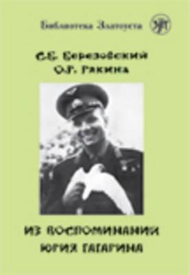 Zlatoust Library: Iz Vospominanii Yuria Gagarina (Paperback)