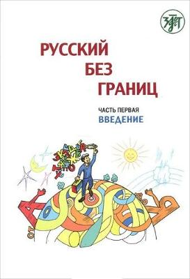 Russian Without Borders: RBG-1. Part 1. Introduction (Paperback)