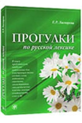 Walks Through the Russian Vocabulary: Textbook